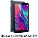 JDN2-W09 HUAWEI(ファーウェイ) MediaPad M5 lite 8 Wi-Fiモデル [8インチ / メモリ 3GB / ストレージ 32GB]