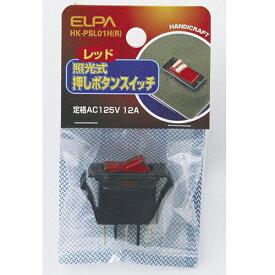 HK-PSL01H(R) ELPA 照光式スイッチ レッド [HKPSL01HR]