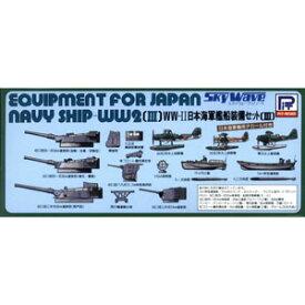 1/700 スカイウェーブシリーズ WW2 日本海軍艦船装備セット III 真ちゅう製35.6cm砲身×8本付き【E03B】 ピットロード
