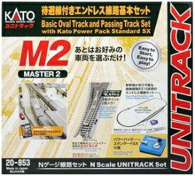 [鉄道模型]カトー (Nゲージ) 20-853 待避線付きエンドレス基本セットマスター2