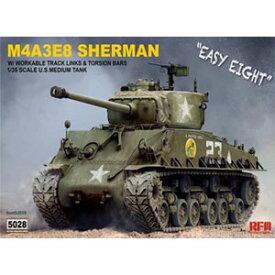 1/35 M4A3E8 シャーマン中戦車 「イージーエイト」w/可動式履帯【RFM5028】 ライフィールドモデル