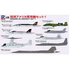 1/700 現用アメリカ軍用機セット 1【S53】 ピットロード