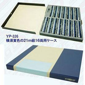[鉄道模型]キャスコ (N) YP-326 横須賀色の21m級16両用ケース(ウレタン色:グレー)