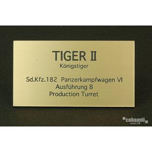 フロントラインシリーズ PANZER TITLE WW2ドイツタイガーII量産型砲塔(ヘンシェル)【FS-030】 cobaanii mokei工房(コバアニ模型工房)