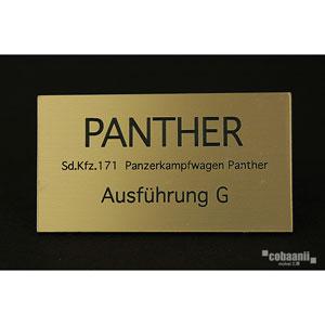フロントラインシリーズ PANZER TITLE WW2ドイツパンサー G型【FS-034】 cobaanii mokei工房(コバアニ模型工房)