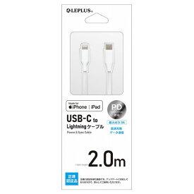 LP-LNTC20WH MS Products Lightning to USB-C ケーブル 2.0m(ホワイト) LEPLUS(ルプラス)