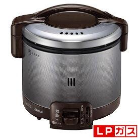 RR-030FS(DB)-LP リンナイ ガス炊飯器【プロパンガスLP用】 ダークブラウン Rinnai こがまる 3合 [RR030FSDBLP]