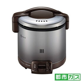 RR-050FS(DB)-13A リンナイ ガス炊飯器【都市ガス12A13A用】 ダークブラウン Rinnai こがまる 5合 [RR050FSDB13A]