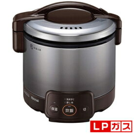 RR-030VQ(DB)-LP リンナイ ガス炊飯器【プロパンガスLP用】 ダークブラウン Rinnai こがまる 3合 [RR030VQDBLP]