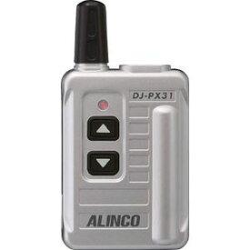 DJPX31S アルインコ 特定小電力トランシーバー(シルバー) ALINCO