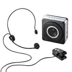 MM-SPAMP5 サンワサプライ ワイヤレスポータブル拡声器 [MMSPAMP5]
