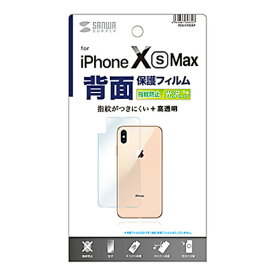 PDA-FIP80FP サンワサプライ iPhone XS Max用 背面保護フィルム 指紋防止 光沢