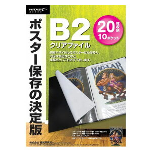 ML-B2P10BK HIDISC ポスター保存の決定版 B2クリアファイル