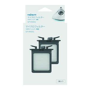 SP-RX002 レイコップ マイクロフィルター RX-100用 (2個入り) [SPRX002]