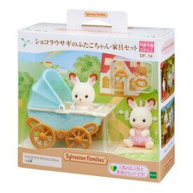 シルバニアファミリー ショコラウサギのふたごちゃん・家具セット【DF-14】 エポック社