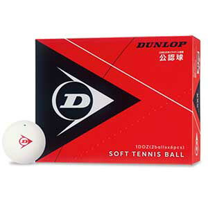 DSTB2DOZ ダンロップ ダンロップ ソフトテニスボール 公認球【1ダース(12球入)】 DUNLOP SOFT TENNIS BALL 軟式用