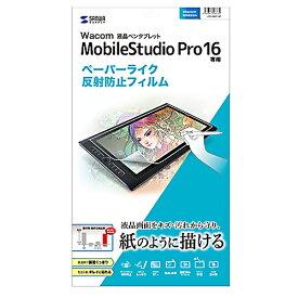 LCD-WMP16P サンワサプライ ワコム 液晶ペンタブレット Mobile Studio Pro 16用 ペーパーライク 反射防止フィルム