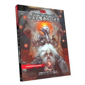ダンジョンズ&ドラゴンズ ウォーターディープ:狂える魔道士の迷宮 ホビージャパン