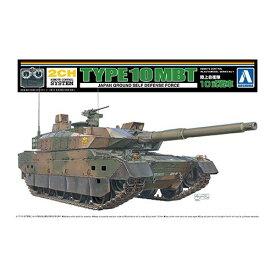 ノンスケール リモコンプラモデル 陸上自衛隊 10式戦車 アオシマ