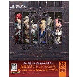 【特典付】【PS4】イース  -Monstrum NOX- 数量限定コレクターズBOX 日本ファルコム [NW10108100 PS4 イース9 ゲンテイ]