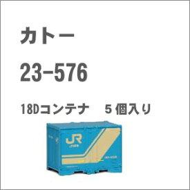 [鉄道模型]カトー (Nゲージ) 23-576 18Dコンテナ 5個入