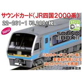[鉄道模型]カトー (Nゲージ) 22-261-1 サウンドカード JR四国2000系