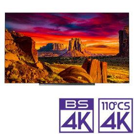 (標準設置料込_Aエリアのみ)55X930 東芝 55V型 有機ELパネル 地上・BS・110度CSデジタル4Kチューナー内蔵テレビ (別売USB HDD録画対応)REGZA X930シリーズ
