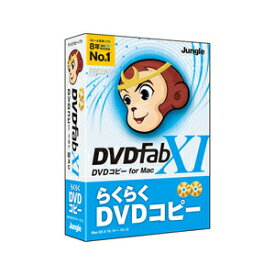 DVDFab XI DVD コピー for Mac ジャングル ※パッケージ版
