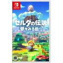 【Nintendo Switch】ゼルダの伝説 夢をみる島 通常版 任天堂 [HAC-P-AR3NA NSW ゼルダ ユメヲミルシマ ツウジョウ]
