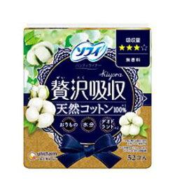 ソフィ Kiyora 贅沢吸収 天然コットン 52枚 ユニ・チャーム KIYORAゼイタクテンネンC52