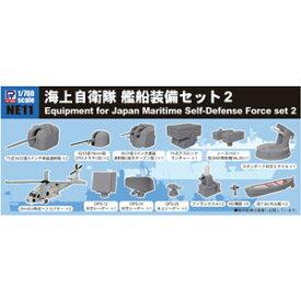 1/700 海上自衛隊 艦船装備セット2【NE11】 ピットロード