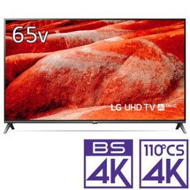 (標準設置料込_Aエリアのみ)65UM7500PJA LGエレクトロニクス 65V型地上・BS・110度CSデジタル4Kチューナー内蔵 LED液晶テレビ (別売USB HDD録画対応)UHD TV AI ThinQ