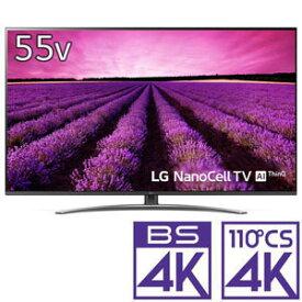 (標準設置料込_Aエリアのみ)55SM8100PJB LGエレクトロニクス 55V型地上・BS・110度CSデジタル4Kチューナー内蔵 LED液晶テレビ (別売USB HDD録画対応)NanoCell TV AI ThinQ