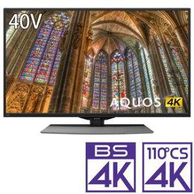 (標準設置料込_Aエリアのみ)4T-C40BJ1 シャープ 40V型地上・BS・110度CSデジタル 4Kチューナー内蔵 LED液晶テレビ (別売USB HDD録画対応) Android TV 機能搭載AQUOS 4K