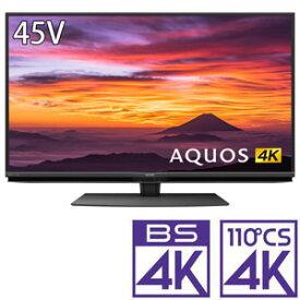 (標準設置料込_Aエリアのみ)4T-C45BN1 シャープ 45V型地上・BS・110度CSデジタル 4Kチューナー内蔵 LED液晶テレビ (別売USB HDD録画対応) Android TV 機能搭載AQUOS 4K