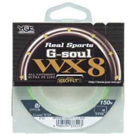 G-soul WX8 150m(0.8ゴウ/12lb) よつあみ G-soul WX8 150m(0.8号/12lb) YGK ジーソウル PEライン