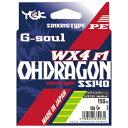 G-soul オードラゴン WX4f1 ss140 150m(0.4ゴウ) よつあみ G-soul オードラゴン WX4f1 ss140 150m(0.4号) YGK ジーソ…