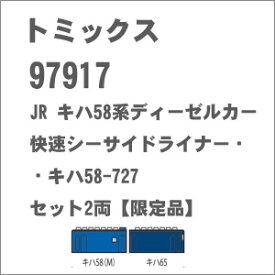 [鉄道模型]トミックス (Nゲージ) 97917 JR キハ58系ディーゼルカー(快速シーサイドライナー・キハ58 727)セット(2両)【限定品】