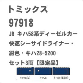 [鉄道模型]トミックス (Nゲージ) 97918 JR キハ58系ディーゼルカー(快速シーサイドライナー・紺色・キハ28 5200)セット(3両)【限定品】
