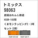 [鉄道模型]トミックス (Nゲージ) 98063 肥薩おれんじ鉄道 HSOR-100A形(くまモンラッピング2・3号)セット