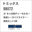 [鉄道模型]トミックス (Nゲージ) 98072 JR キハ58系ディーゼルカー(快速シーサイドライナー・紺色)セット(2両)