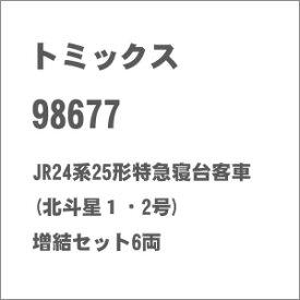 [鉄道模型]トミックス (Nゲージ) 98677 JR 24系25形特急寝台客車(北斗星1・2号)増結セット(6両)