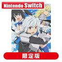 【特典付】【Nintendo Switch】ダンジョンに出会いを求めるのは間違っているだろうか インフィニト・コンバーテ 限定…
