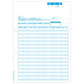 BP1420(ヒサゴ) ヒサゴ レーザープリンタ用 請求書 インボイス対応 1面2穴(A4/500枚) 軽減税率制度対応