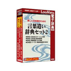 美しい日本語のための 言葉遣い辞典セット2 ロゴヴィスタ ※パッケージ版