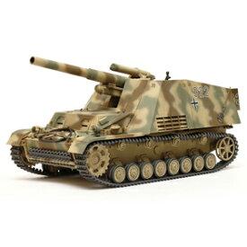 1/35 ドイツ重自走榴弾砲 フンメル 後期型【35367】 プラモデル タミヤ