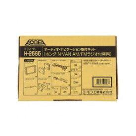 H2565 エーモン工業 オーディオ・ナビゲーション取付キット(ホンダ N-VAN用) AMON