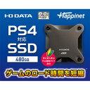 【PS4】PS4対応 外付け SSD 480GB I/Oデータ [HNSSD-480BK PS4 SSD 480GB]