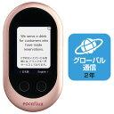 ポケト-クWピンクゴ-ルドSIM ソースネクスト 翻訳機 POCKETALK(ポケトーク)Wシリーズ 専用グローバル通信SIM(2年)モデル ピンクゴールド W1PGP ポケトークW グローバル通信(
