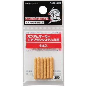 ガンダムマーカーエアブラシ専用替え芯(6本入)【GMA-01K】 GSIクレオス